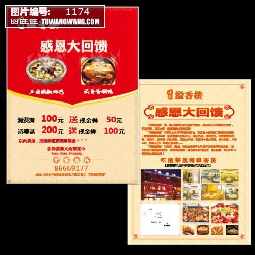 餐饮美食海报图片模板下载 (编号:1174)_宣传单_餐饮
