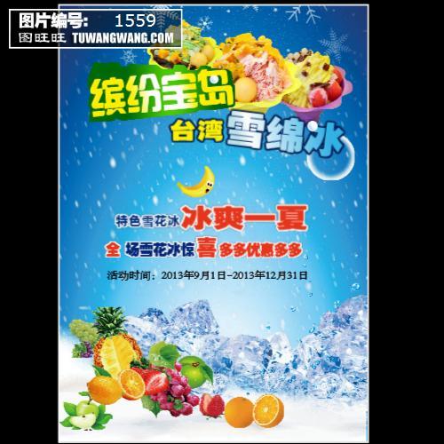 台湾雪绵冰宣传单模板下载