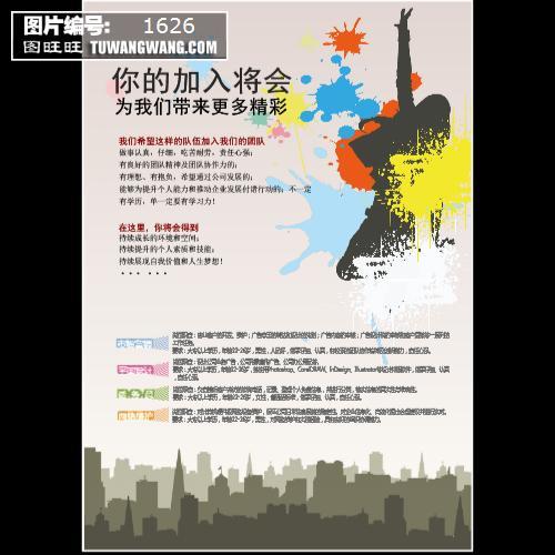 创意招聘海报模板下载 (编号:1626)_海报_其他_图旺旺