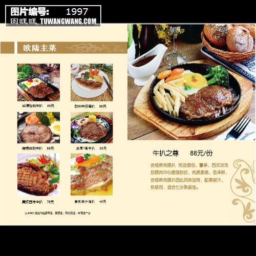 牛排菜单模板 (编号:1997)