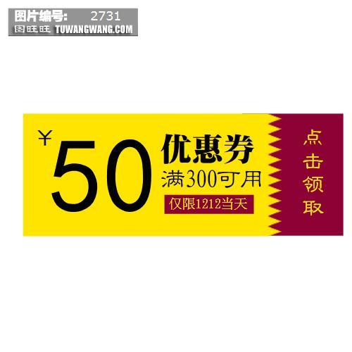 淘宝优惠券模板下载 (编号:2731)_淘宝店招_其他_图.