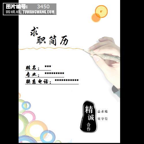 个人简历封面模板下载 (编号:3450)_简历_其他_图旺旺